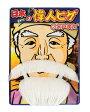 パーティーグッズ 仮装衣装/ 日本の偉人ひげ 水戸黄門【05P07Feb16】