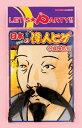 【メール便対応2個まで】日本の偉人ひげ 織田信長