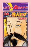 日本の偉人ひげ 織田信長【RCP】【30-Jan】【05P01Feb15】