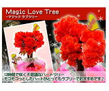 Magic Love Tree  マジックラブツリー【RCP】【29-May】【05P02jun13】