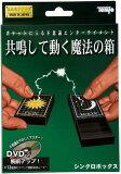 パーティーグッズ 手品 マジック/ DVD付き シンクロボックス マジックテイメントシリーズ【RCP】【05P21Feb15】【24-Feb】