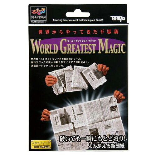 パーティーグッズ 手品 マジック よみがえる新聞紙 ワールドグレイテストマジック...:arune:10023633