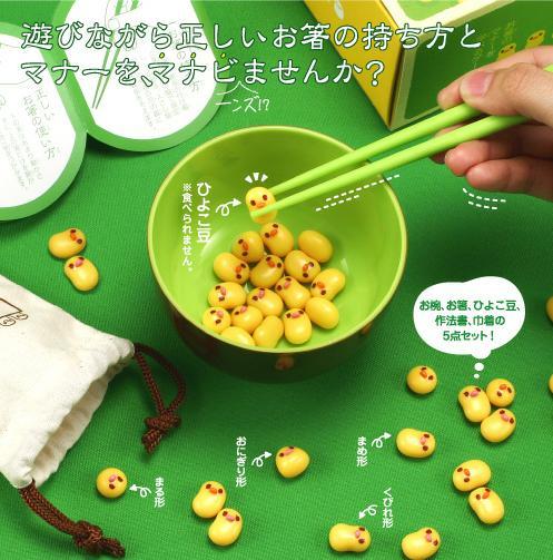マナー豆(ビーンズ)お箸のマナーを学べるゲーム 学べるゲーム パーティーゲーム マナー ト…...:arune:10025633