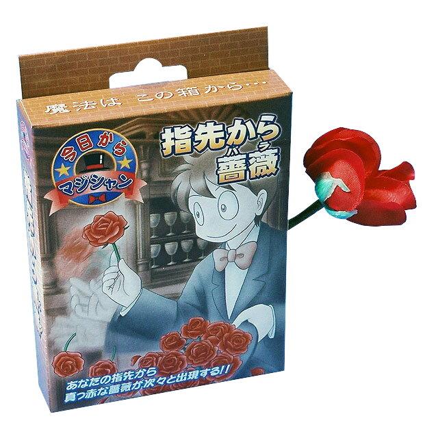 パーティーグッズ 手品 マジック 指先から薔薇 今日からマジシャン...:arune:10029333