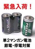 単2マンガン電池 24本セット 電池 単2 電池【05P03Dec16】