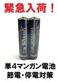 単4マンガン電池 24本セット 電池 単4 電池【05P29Aug16】