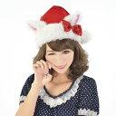 楽天スーパーSALE対象 期間数量限定 ねこ耳サンタ帽子 クリスマス コスチューム コスプレ サンタ サンタクロース 衣装【05P03Dec16】
