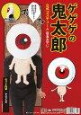 ゲゲゲの鬼太郎公式 目玉おやじかぶりもの 東映アニメーション ハロウィン コスプレ ゲゲゲの鬼太郎