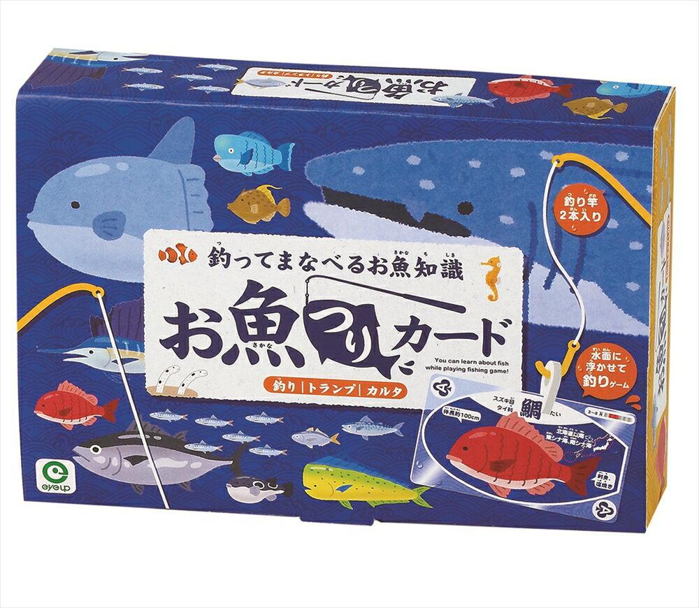 パーティーグッズ お魚つりカード 遊んで覚える釣りゲーム 脳トレ パズル おもしろ雑貨 お…...:arune:10044376