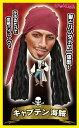 カツランド キャプテン海賊 パーティーグッズ パイレーツ コスプレ ウィッグ かつら 海賊 コスプレ 仮装 ハロウィン