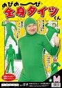 のびのび全身タイツくん 緑 M