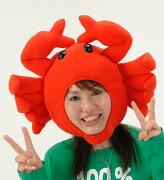 かにキャップ カニの帽子 蟹 カニキャップ 仮装マスク かぶりもの 変装 パーティーグッズ