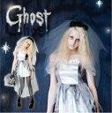 送料無料 ゴーストブライド レディース 女性 仮装 ゾンビ ウェディングドレス 変装 ハロウィン コスチューム コスプレ 衣装 新婦 幽霊