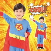 アメリカンヒーロー 100 スーパーマン キッズ 男の子 変装 コスチューム ハロウィン 仮装 衣装【05P28Sep16】