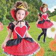 ハートクイーンガールキッズ 140 キッズ 女の子 不思議の国のアリス ハートの女王 アリスインワンダーランド コスチューム 変装 ハロウィン 仮装 衣装