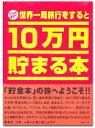 10万円貯まる本(世界一周) 貯金箱 貯金本 プレゼント おもしろ雑貨 おもしろグッズ