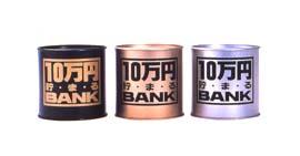 10万円貯まるBANK ブラック 貯金箱 貯まる 貯金箱