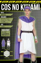 送料無料 コスチューム コスの極み 勇敢な旅人 UNISEX 仮装 コスチューム コスプレ ドラゴンクエスト ドラクエ 勇者 なりきり