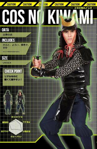 コスチューム コスの極み 出陣の衣 UNISEX 仮装 コスチューム コスプレ 伊達政宗 真田丸 武者鎧 なりきり