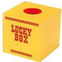 送料無料 抽選ボックス(大) 抽選箱 おもしろ雑貨 おもしろグッズ パーティーゲーム
