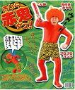 【節分 鬼コスチューム 豆まき】こんぼう付き!おいら赤鬼ダス!