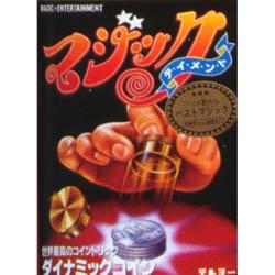 パーティーグッズ 手品 マジック ダイナミックコイン...:arune:10009110