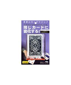 パーティーグッズ 手品 マジック ミステリーカード...:arune:10012491