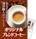 景品目録ギフト 景品 ギフト 景品なら【パネもく!】焙煎仕立てオリジナルブレンドコーヒー(A4パネル