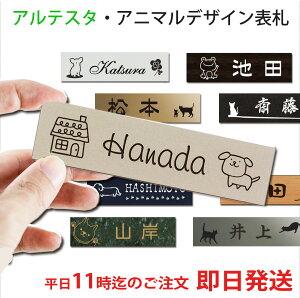 アニマルデザイン マンション 郵便受け レーザー