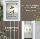 表札 飯田産業 アーネストワン 四国