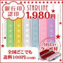 印鑑 STAR LINE 12mm 【メール便発送】 印鑑 ...