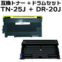 【トナー・ドラムセット】 TN-25J +DR-20J 互換トナー・ドラムユニット(即納タイプ)あす楽対応
