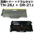 【トナー・ドラムセット】 TN-26J +DR-21J 互換トナー・ドラムユニット(即納タイプ)あす楽対応