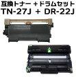 【トナー・ドラムセット】 TN-27J +DR-22J 互換トナー・ドラムユニット(即納タイプ)あす楽対応