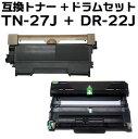 【トナー+ドラムセット】 TN-27J +DR-22J 互換トナー+ドラムユニット(即納タイプ)あす楽対応