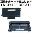 【トナー+ドラムセット】 TN-37J +DR-31J 互換トナー+ドラムユニット(即納タイプ)あす楽対応