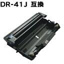 【送料無料】 DR-41J 互換ドラムユニット HL-5340D/HL-5350DN/HL-5380DN/MFC-8380DN/MFC-8890DW対応 (即納タイプ) あす楽対応