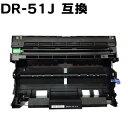【2本以上ご注文限定】DR-51J 互換ドラムユニット (即納タイプ) あす楽対応