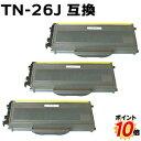 【 3本組 】 TN-26J (TN26J) トナーカートリッジ 互換トナー(即納タイプ) あす楽対応