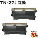 【2本組 ・ 送料無料】 TN-27J (TN27J) トナーカートリッジ 互換トナー(即納タイプ) あす楽対応