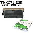 【2本以上ご注文限定】 TN-27J トナーカートリッジ(互換トナー)+【A4コピー用紙500枚セット】