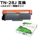 【2本以上ご注文限定】 TN-28J トナーカートリッジ(互換トナー)+【A4コピー用紙500枚セット】