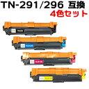【4色セット ・ 送料無料】 TN-291BK/296C/296M/296Y 大容量 トナーカートリッジ 互換トナー(即納タイプ) あす楽対応