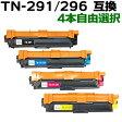 【4本自由選択】 TN-291BK/296C/296M/296Y 大容量 トナーカートリッジ 互換トナー(即納タイプ)