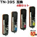 【4色セット ・ 送料無料】 TN-395/TN395(TN-390の大容量) トナーカートリッジ 互換トナー(即納タイプ) あす楽対応