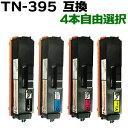 【4本自由選択】 TN-395/TN395(TN-390の大容量) トナーカートリッジ 互換トナー(即納タイプ)
