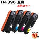 【4色セット ・ 送料無料】 TN-396/TN396(TN-391の大容量) トナーカートリッジ 互換トナー(即納タイプ) あす楽対応