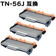 【 3本組 ・ 送料無料 】 TN-56J (TN-53Jの大容量) MFC-8950DW/MFC-8520DN/HL-6180DW/HL-5450DN/HL-5440D対応 トナーカートリッジ 8,000枚仕様 互換トナー あす楽対応