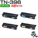 【4色セット】ブラザー用 TN-396BK,C,M,Y (TN-391の大容量) 再生トナー