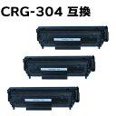 【 3本組 ・ 送料無料 】 トナーカートリッジ304(CRG-304) 互換トナー (即納タイプ) あす楽対応